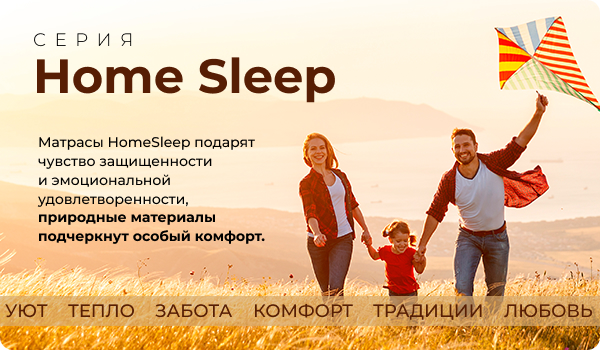 Акция 6. Home sleep